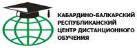 Кабардино - Балкарский Республиканский Центр Дистанционного обучения